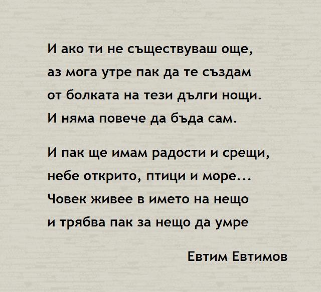 красиво стихотворение за любовта евтим евтимов