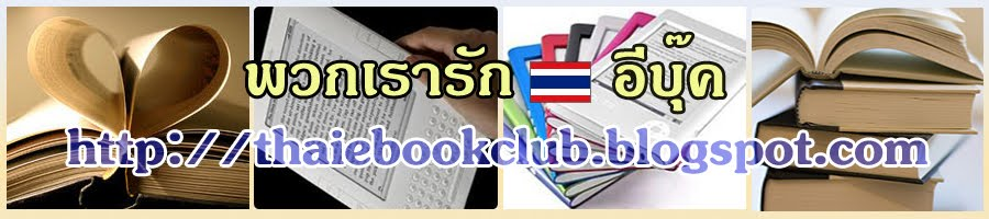 Thai E-Book Club - ไทยอีบุ๊ค, ไทย pdf, ฟรี ebook, ebook ไทย, หนังสือไทยอ่านฟรี