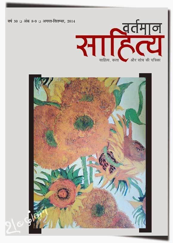 hindi magazine patrika sahitya vartman sahitya