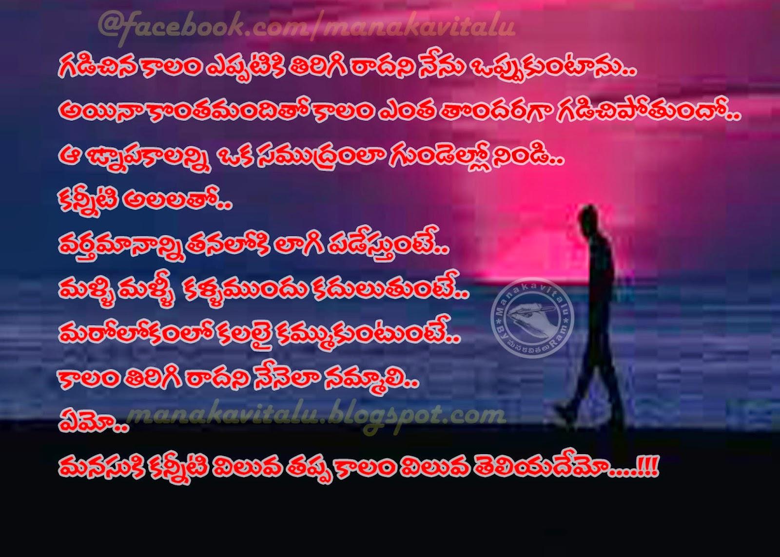 kavitha on image about preminchina vallu duramaithe