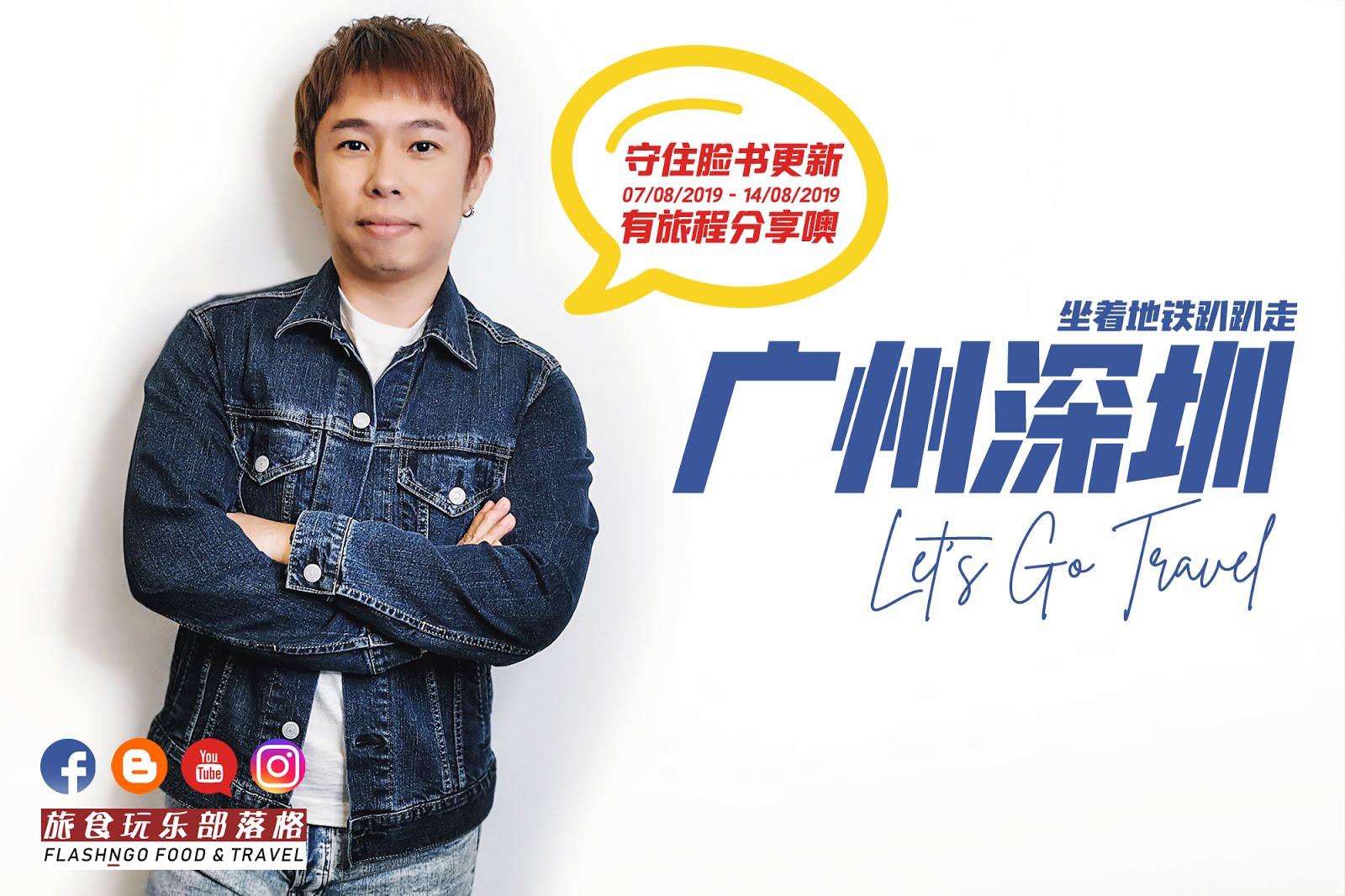 2019 广州深圳初体验