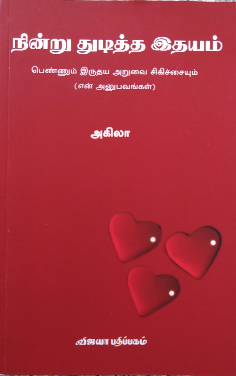 நின்று துடித்த இதயம் - அகிலா