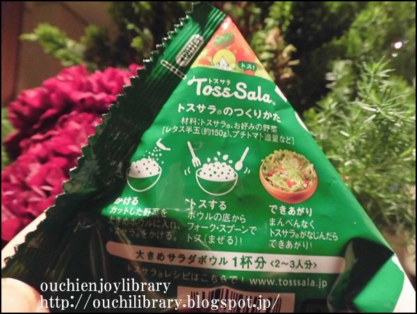味の素「Toss Sala(トスサラ)」
