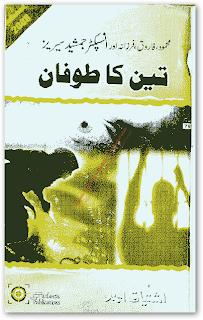 Teen Ka Tofaan Written By Ishtiaq Ahmed,Inspector Jamshaid Series ( Urdu Novels in pdf )