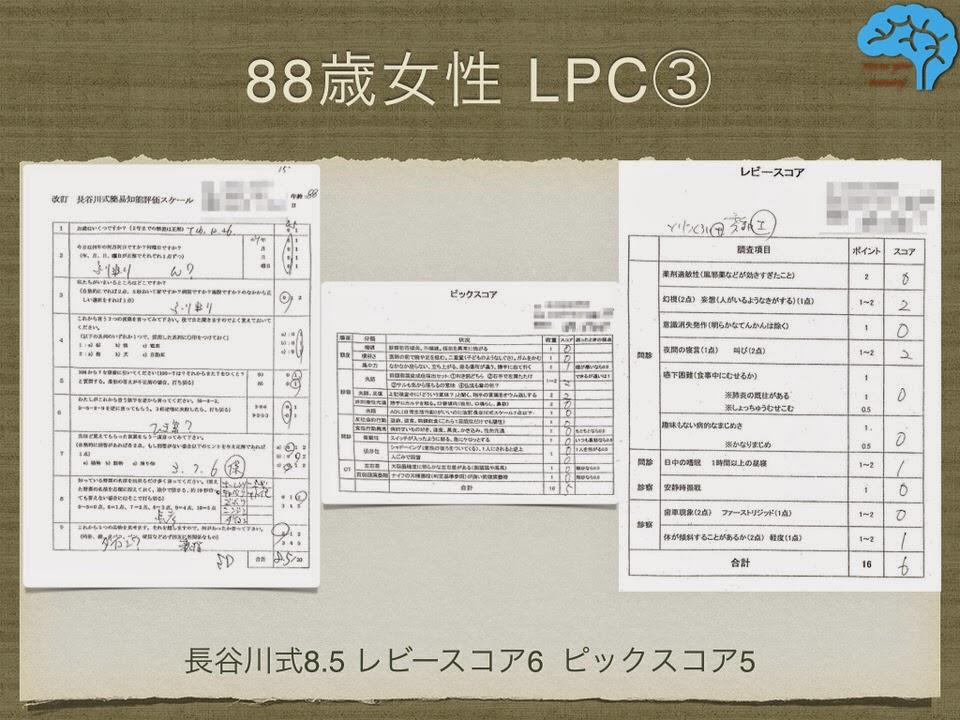 88歳女性LPC。点数的には典型的。