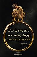 1. Στο ῶ της πιο γενναίας λέξης <br> • εκδόσεις Οσελότος 2013 • <br>