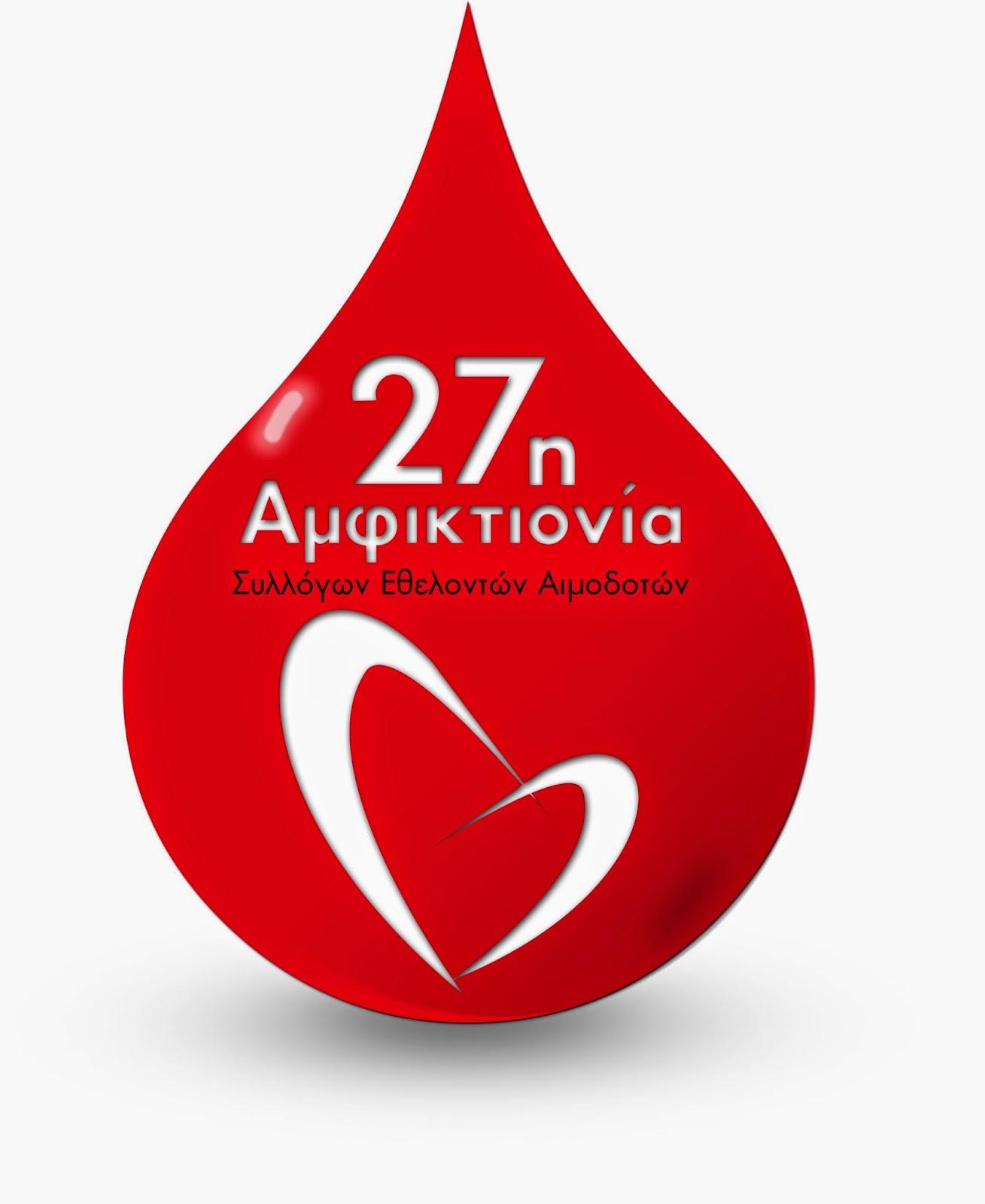 Γέφυρα Ζωής - 12η Λαμπαδηδρομία - 27η Αμφικτιονία - Πανελλήνιο συνέδριο συλλόγων Εθελοντών Αιμοδοτών