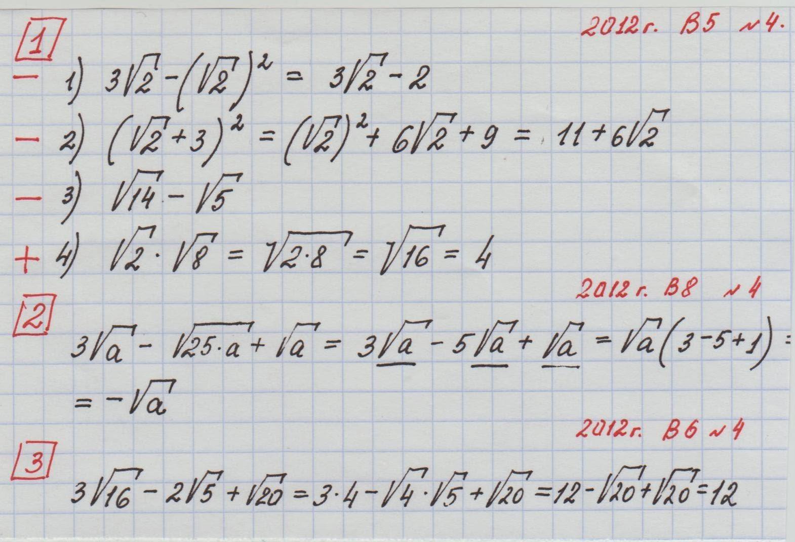 Разбор заданий матиматика 9 класс геа