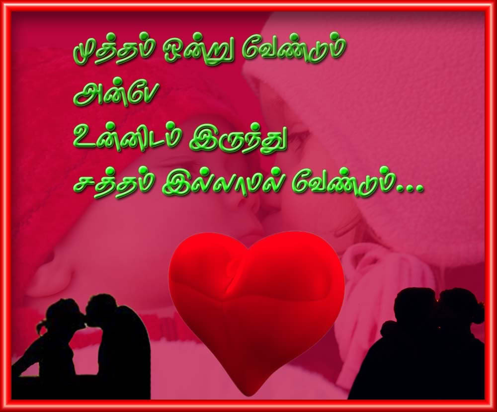 Love Wallpaper In Kavithai : Tamil Love Kavithai Auto Design Tech
