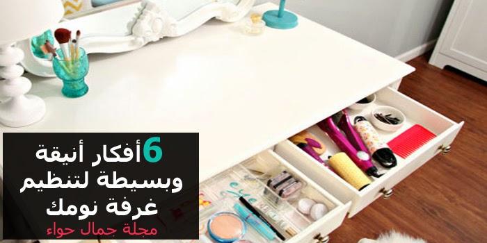 6 أفكار أنيقة وبسيطة لتنظيم غرفة نومك مجلة جمال حواء