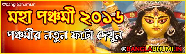 Maha Panchami 2016 Durga Puja Wishing Wallpapers