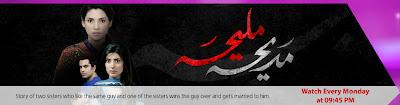 Madhia Maliha Hum TV Drama