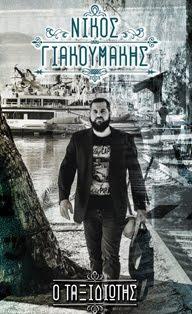 Νίκος Γιακουμάκης – Ο Ταξιδιώτης