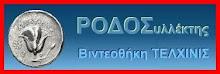Η Ιστοσελίδα του ΡΟΔΟΣυλλέκτη!! http://www.rodosillektis.com/