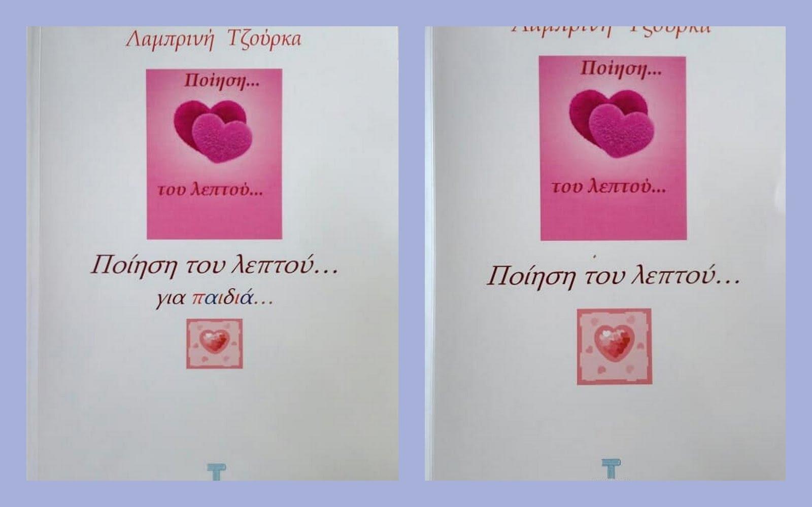 Τα βιβλία μου... κλικ στην φώτο για λεπτομέρειες...  Lampros