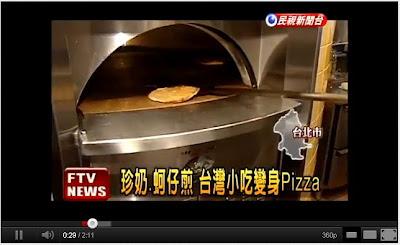 台灣 珍奶披薩pizza