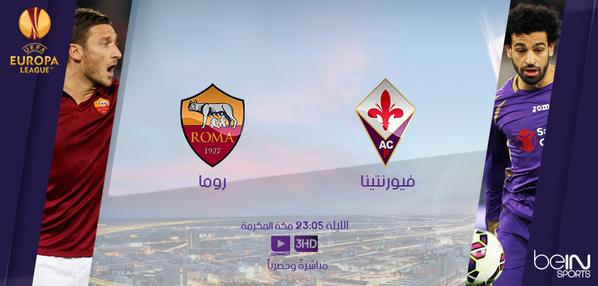 موعد مشاهدة مباراة روما و فيورنتينا دور 16 من الدورى الاوربى مباراة العودة #UEL