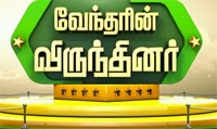 Vendharin Virunthinar 05-07-2015 Gayathiri Raguram