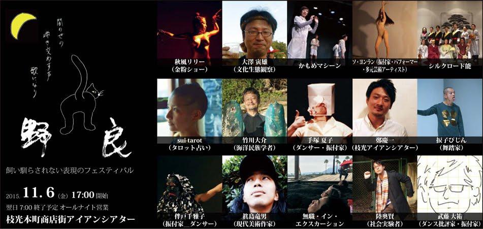 野良 2015 in 枝光