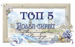 в Блоге Волга-Скрап