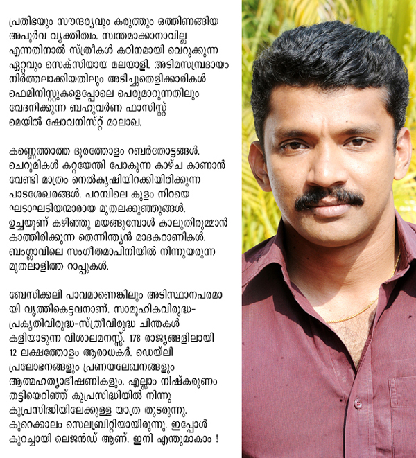 about me page of berlytharangal malayalam blog