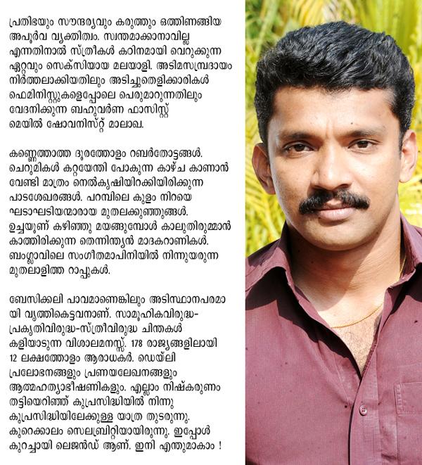about me page of berlytharangal malayalam blog