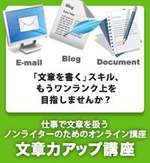 1ヶ月8,000円で学べるオンライン学習 文章力アップ講座