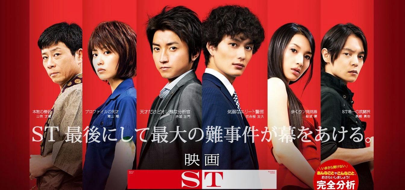 ST Aka to Shirou no Sousa File / Japonya / 2016 /// Dizi Tanıtımı
