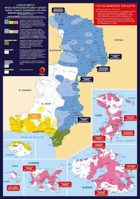 Χάρτης κάλυψης ψηφιακού σήματος για τη ψηφιακή μετάβαση του Ν.Εβρου και ΒΑ Αιγαίου στις 05/09/2014…