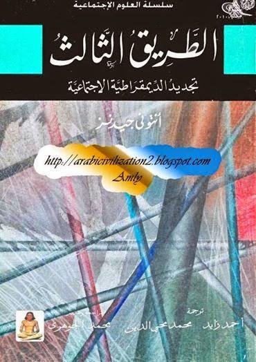 الطريق الثالث: تجديد الديمقراطية الاجتماعية - أنتوني جيدنز pdf