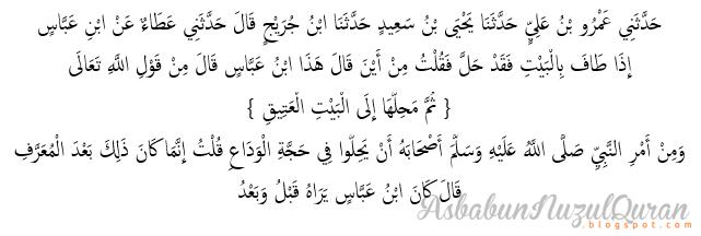 Quran Surat al Hajj ayat 33