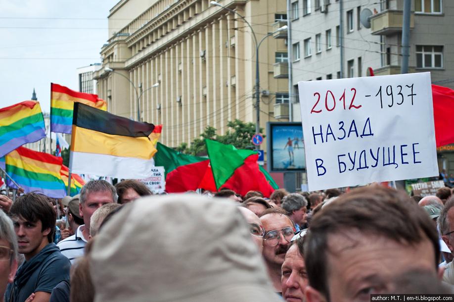 Сахарова 12 июня 2012, 12.06.2012, митинг, марш, шествие