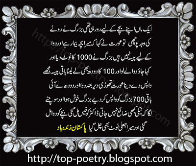 Maa-Funny-Poetry-Mobile-Sms-Urdu-Collection