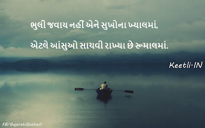 Sad Shayari in Gujarati