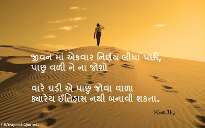 Best Gujarati Motivational Quotes