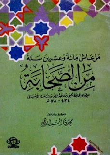 حمل كتاب من عاش مائة وعشرين سنة من الصحابة - ابن منده