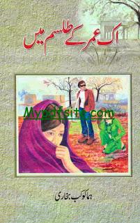 Ek Umer K Talisam Main By Huma Kokab Bukhari