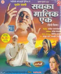 Sab Ka Malik Ek (2006) - Hindi Movie