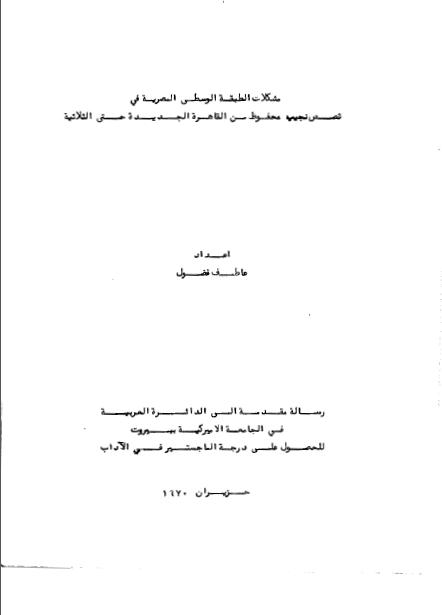 مشكلات الطبقة الوسطى المصرية في قصص نجيب محفوظ