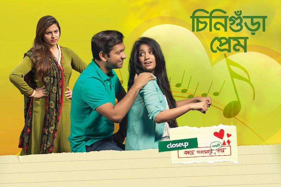 Ekta Golpo Boli Shono Tomar Amar Golpo Free mp3 download