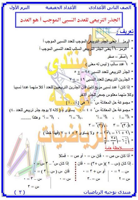 حصريا لطلاب الصف الاول / الثانى/ الثالث الاعدادى اجمل الملخصات من مصراوى22 24