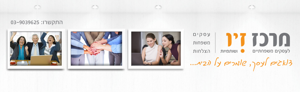 מרכז זיו - לעסקים משפחתיים ושותפויות.