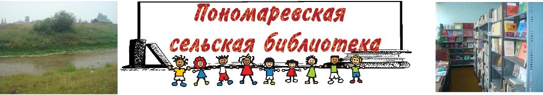 Пономаревская сельская библиотека