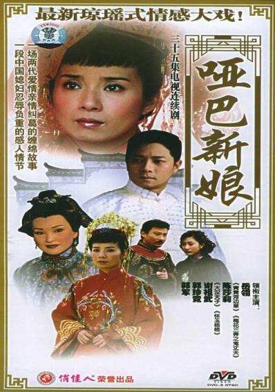 Nàng Dâu Câm - The Mute Bride