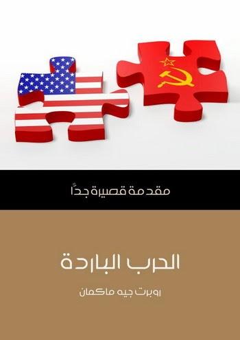 الحرب الباردة مقدمة قصيرة جدا - روبرت جيه ماكمان pdf