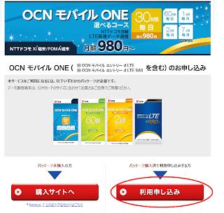OCNモバイルONE 設定 1