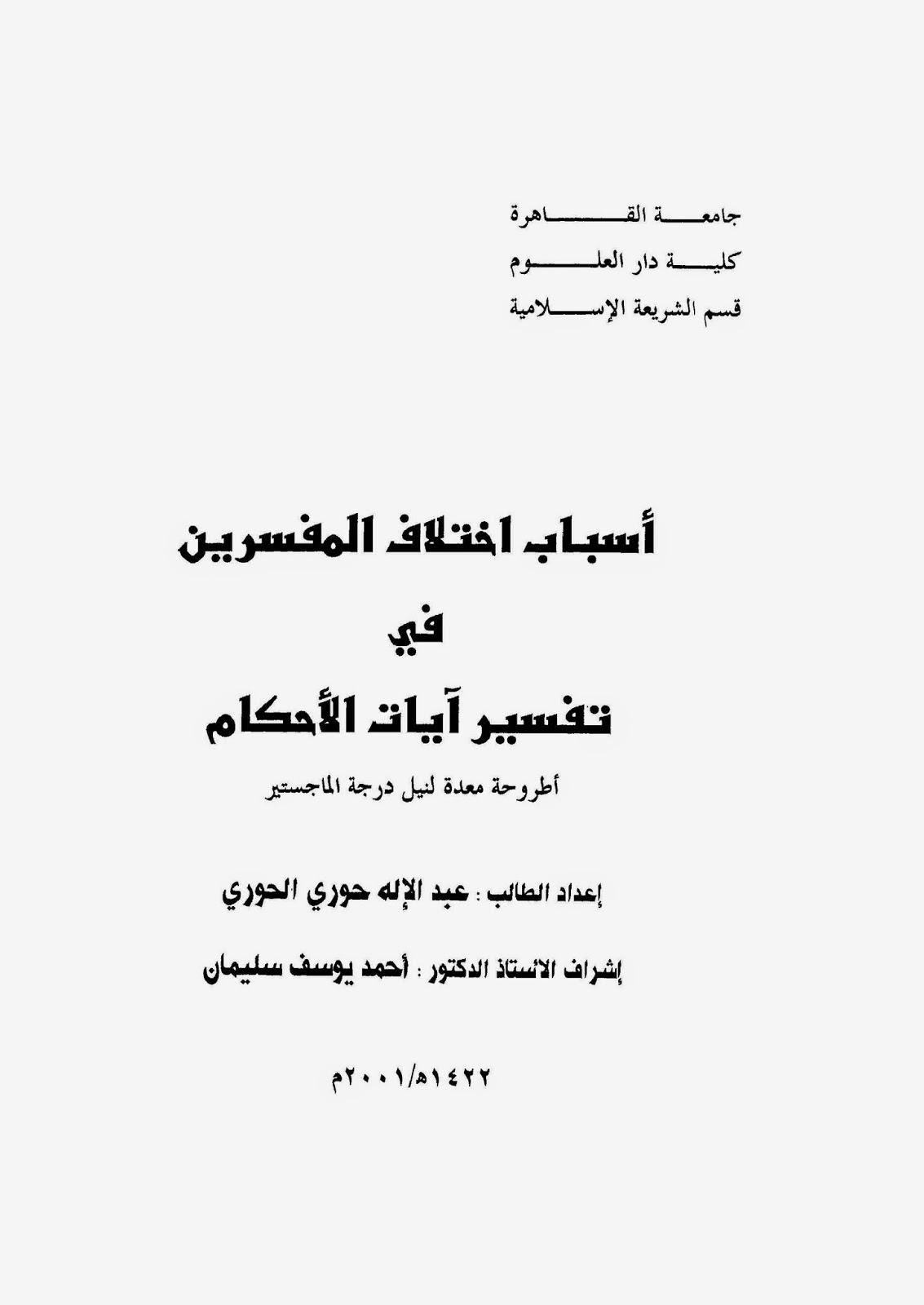 أسباب اختلاف المفسرين في تفسير آيات الأحكام - رسالة علمية pdf