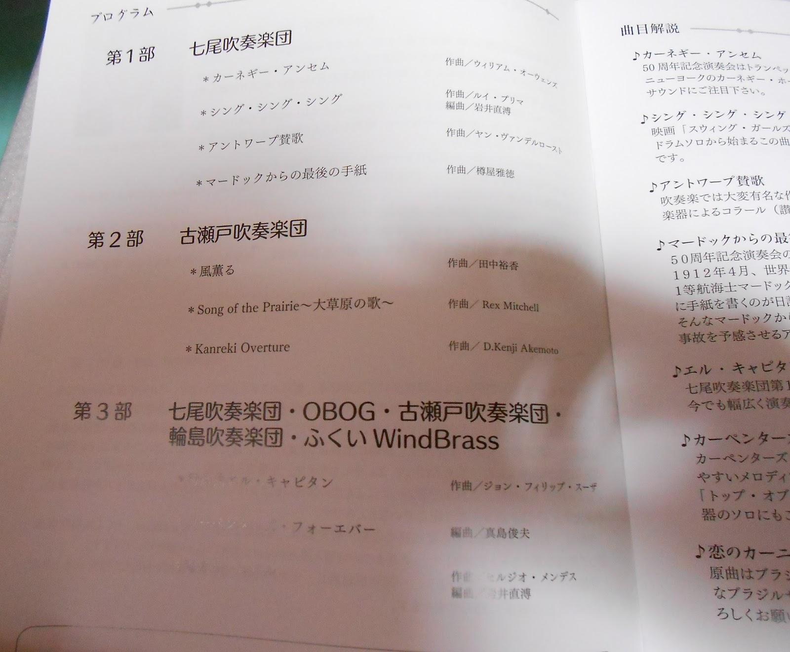 七尾市 ポスター Nanao city pos...