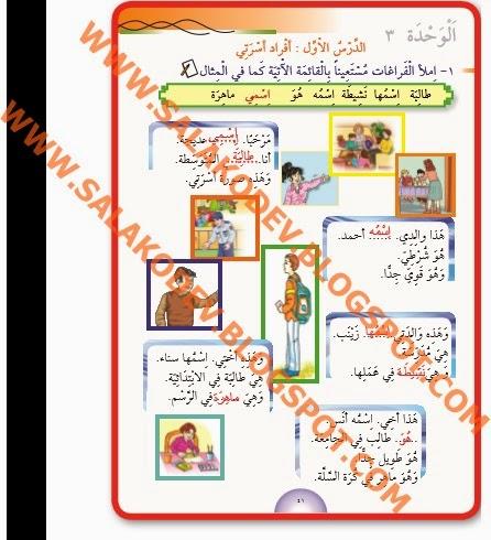 6 Sınıf Arapça Ders Kitabı Cevapları Meb Yayınları 3ünite