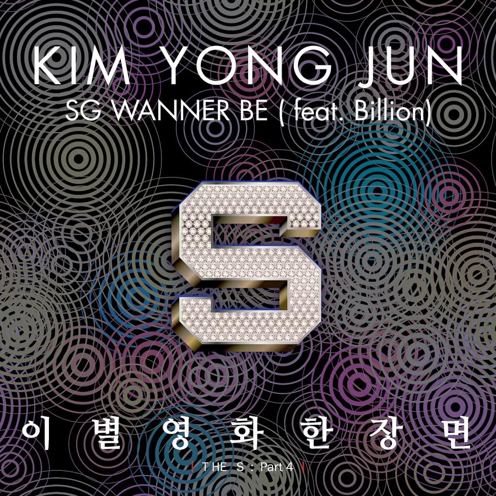[Single] Kim Yong Jun – THE S Part 4